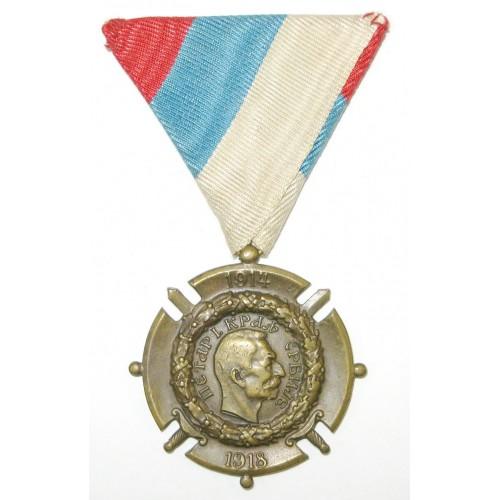 Königreich Serbien Kriegserinnerungskreuz 1914 - 1918
