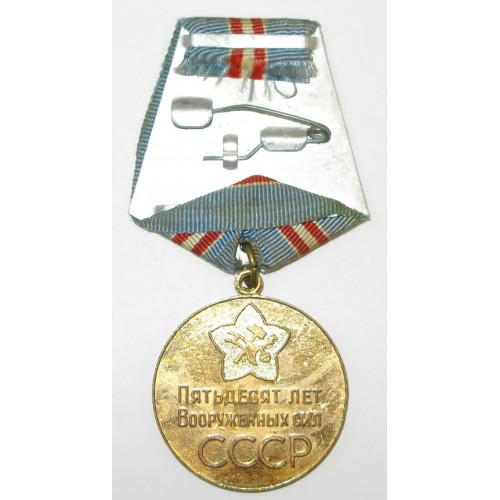 Sowjetunion, Medaille 50 Jahre Streitkräfte der UDSSR