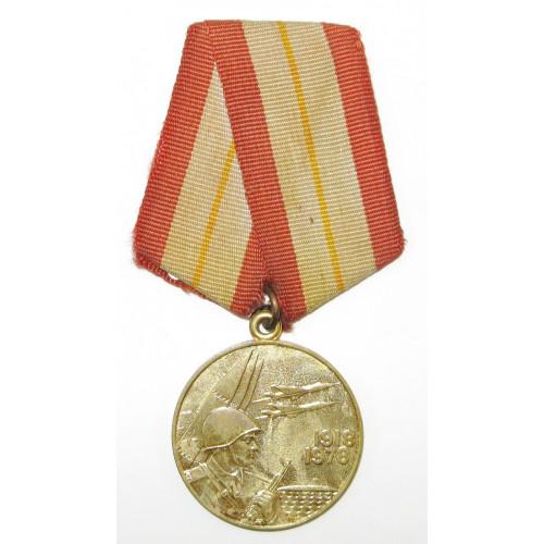 Sowjetunion, Medaille 60 Jahre Streitkräfte der UDSSR