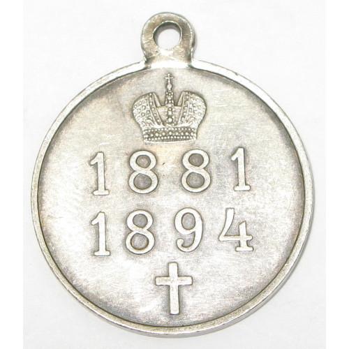 Russland, Erinnerungsmedaille auf Zar Alexander III. - 1881-1894